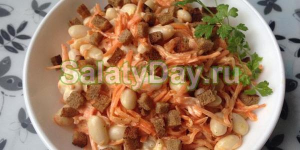 Салат с корейской морковью, сухариками и фасолью