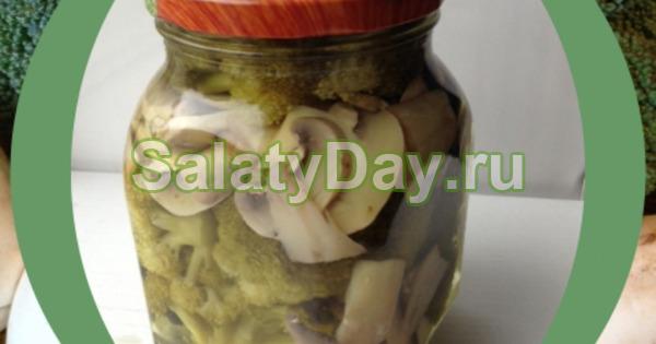 Салат из брокколи с грибами на зиму