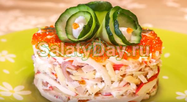 Салат из крабовых палочек, кальмара и красной икры