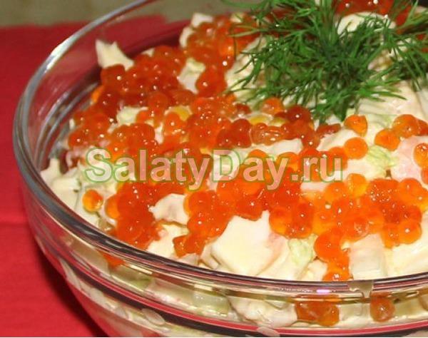 Шикарный салат из красной икры и кальмар «Царский»