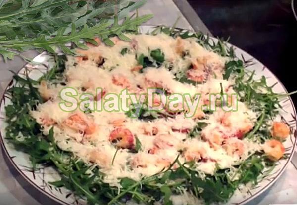 Оригинальный салат из раковых шеек и рукколы